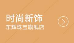东辉龙8国际娱乐游戏