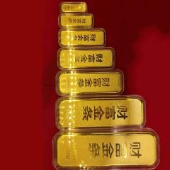 金銀翠匯 黃金投資金條金磚理財收藏產品
