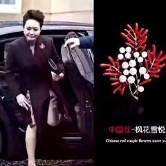 中國紅楓花雪月國母款胸針