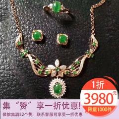 满绿翡翠套装   集52个赞享一折抢购   520礼物