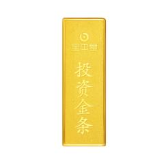 宝中皇 投资金条金砖黄金投资金Au999.9  宝中皇出品  金砖送礼收藏  支持回购 约10g