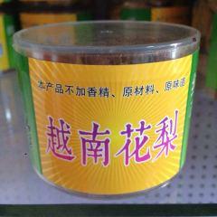雕刻人生  一盒40顆左右,越南花梨倒流香
