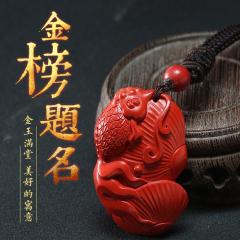 黔隆工藝天然朱砂萬山原產金榜題名吊墜祈福吉祥物開光飾品包郵