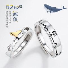 52赫兹鲸鱼情侣纯银戒指 一对学生对戒简约文艺刻字活扣异地恋 情侣款