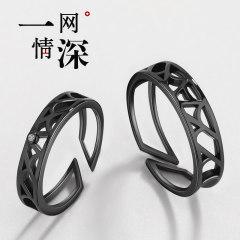 原创设计一网情深情侣对戒纯银一对黑色设计感戒指开口可调节学生 情侣款