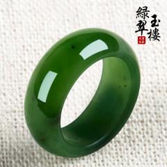 绿翠玉楼天然碧玉戒指男女款和田玉菠菜绿指环正品带证书 戒指内径17.2-17.6mm
