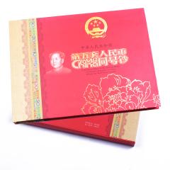 玉中皇 中華人民共和國第五套人民幣同號鈔 紀念收藏增值冊