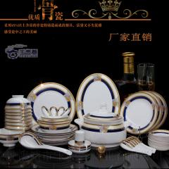 特价包邮景德镇陶瓷器56头高档骨瓷餐具兰色经典碗盘套装送面碗